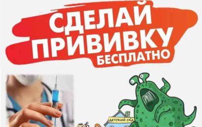 Защититесь от гриппа!