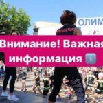 Уважаемые жители и гости города Краснодар!