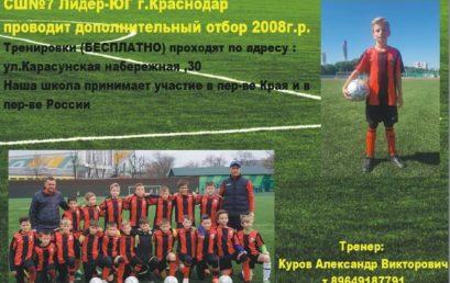 МБУ «СШ №7» Лидер-Юг г.Краснодар проводит дополнительный отбор 2008 г.р.