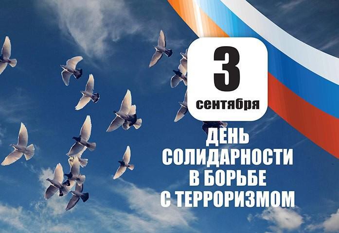Сегодня, 3 сентября, в 16-ю годовщину страшной трагедии в Беслане, в России отмечается День солидарности в борьбе с терроризмом
