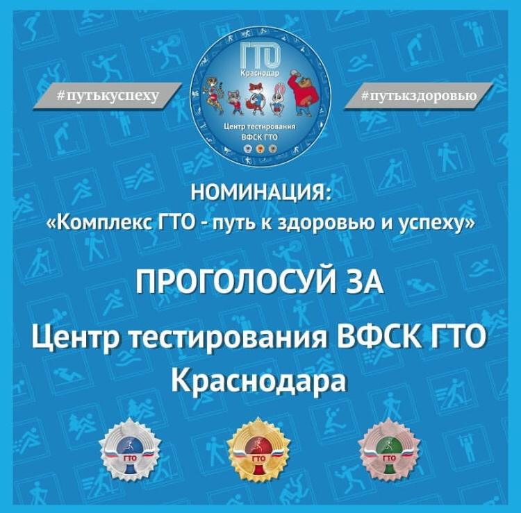 Центр тестирования ГТО города Краснодар занял 2 место в России по итогам первого этапа конкурса «Комплекс ГТО — путь к здоровью и успеху»