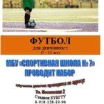 Открыт набор ДЕВОЧЕК (7-12 лет) в группы для занятий ФУТБОЛОМ